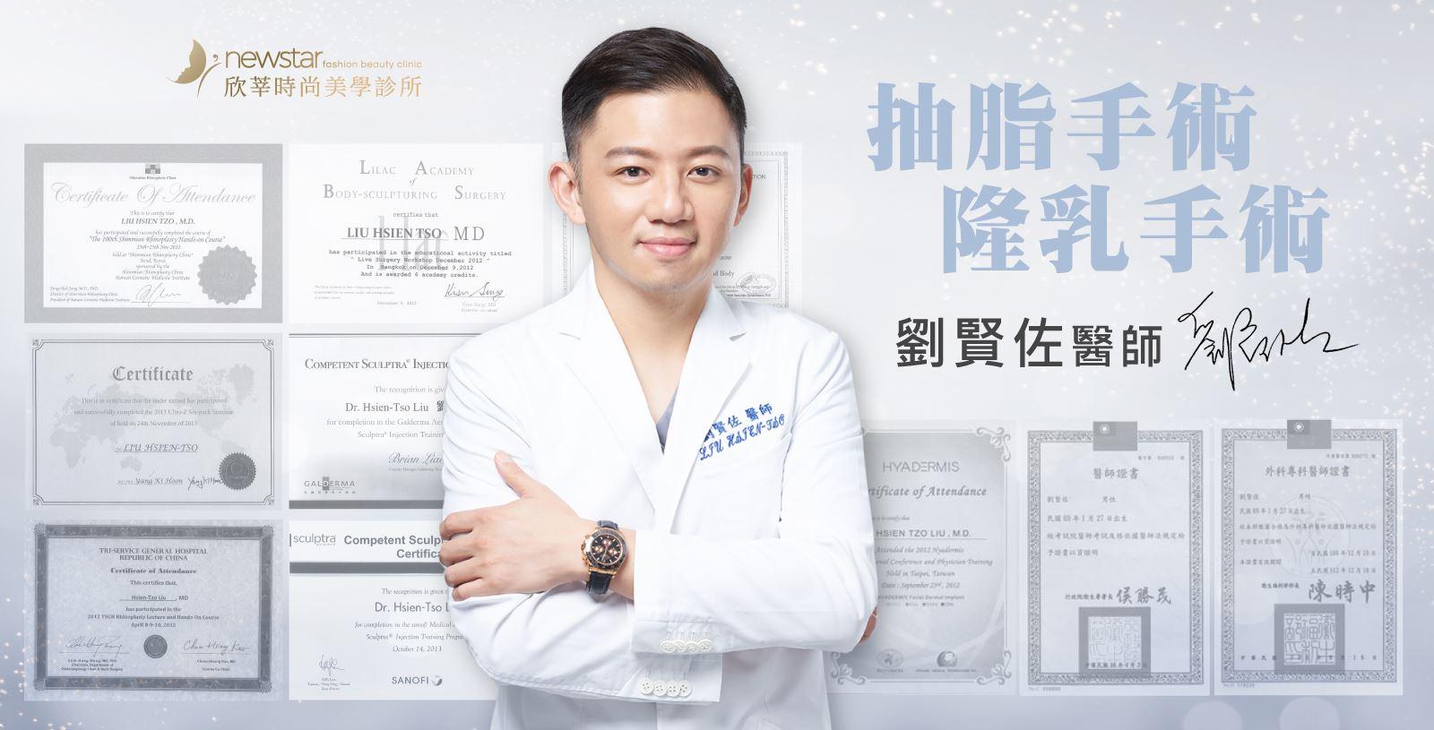 抽脂手術 隆乳手術 劉賢佐院長